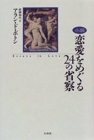 小説 恋愛をめぐる24の省察