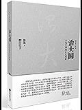 治大国:古代中国的正义两难 (知识生产文丛)