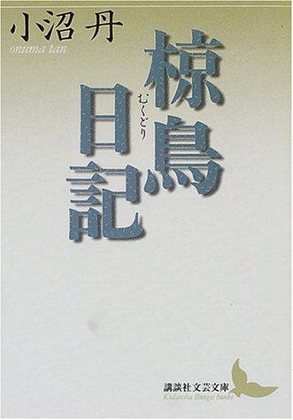 椋鳥日記 (講談社文芸文庫)