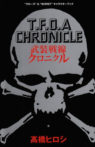 武装戦線クロニクル