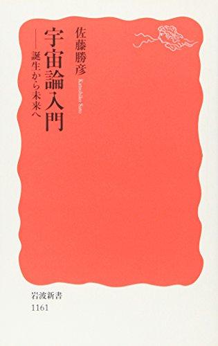 宇宙論入門―誕生から未来へ (岩波新書)