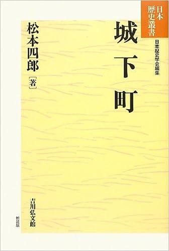 城下町 (日本歴史叢書) | 松本 ...