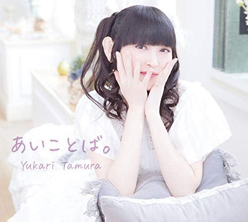 田村ゆかり「あいことば。(Album)」