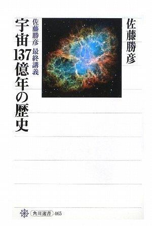 宇宙137億年の歴史 佐藤勝彦 最終講義 (角川選書)