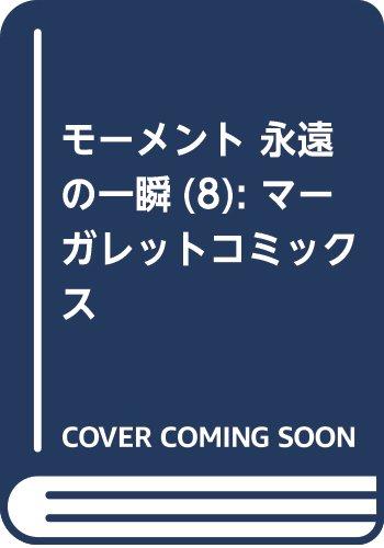 モーメント 永遠の一瞬 8 (マーガレットコミックス)