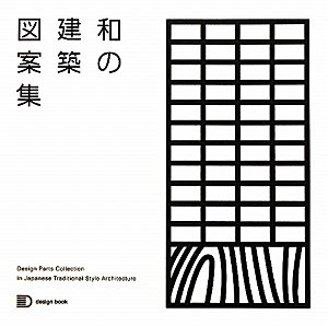 Design Parts Collection In Japanese Traditional Style Architecture (Japanese Edition) ebook
