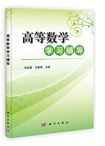 Higher Mathematics Learning Support(Chinese Edition)