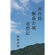 Kawachinokuniiimorikojoutsuisouki: Denshishosekiban (Japanese Edition)