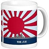 『 戦艦 武蔵 』と旭日旗のマグカップ:フォトマグ(日本の軍艦シリーズ)