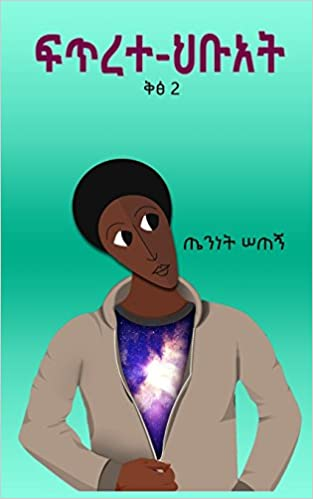 Fitrete Hibuat: Ethiopian thought on metaphysics (Volume 2) (Amharic