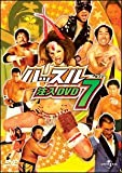 ハッスル注入DVD 7