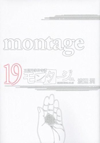 モンタージュ(19)<完> (ヤンマガKCスペシャル)