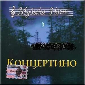UPC 889253345850, Music of the Night - Concertino / Muzyka nochi - Kontsertsino
