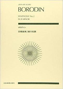 zen-on score ボロディン:交響曲第2番ロ短調