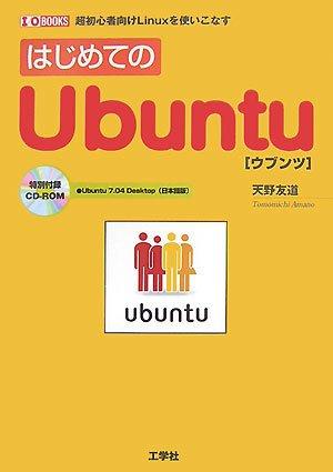 はじめてのUbuntu―超初心者向けLinuxを使いこなす (I・O BOOKS)