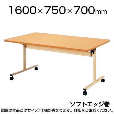 ニシキ工業 天板跳ね上げ式テーブル 双輪キャスター付 ソフトエッジ巻 幅1600×奥行750mm TR-1675S ミディアムウッド B0739RGDLMミディアムウッド