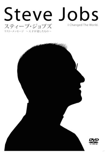 (Documentary - Steve Jobs One Last Thing [Japan DVD] TCED-1450)