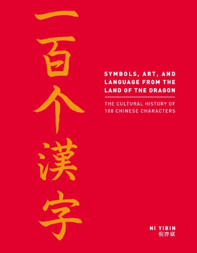 Symbols, Art, and Language from the Land of the Dragon: The Cultural History of 100 Chinese Characters by Brand: Duncan Baird