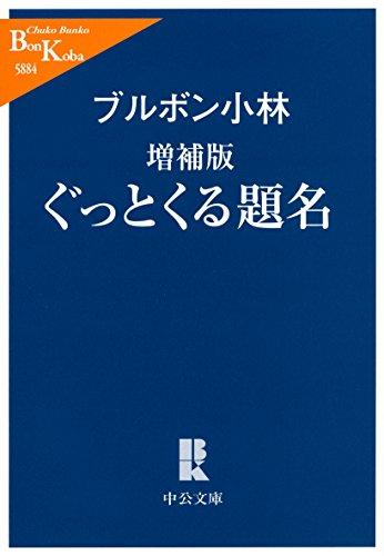 増補版 -  ぐっとくる題名 (中公文庫)