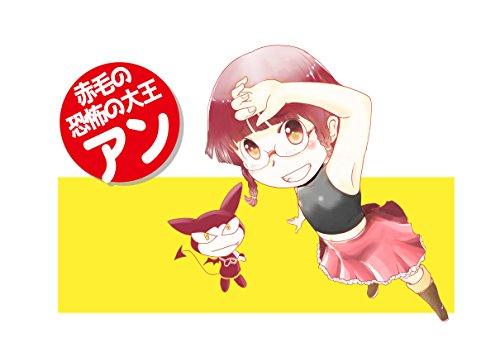 AKAGE NO KYOUFU NO DAIOU AN (Satoshi Arai) (Japanese Edition)