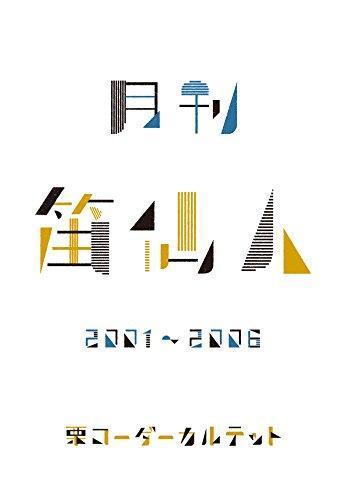 Read Online Gekkan fuesennin : nisen'ichi nisenroku pdf