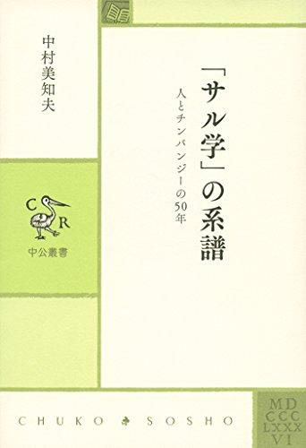 「サル学」の系譜 - 人とチンパンジーの50年 (中公叢書)