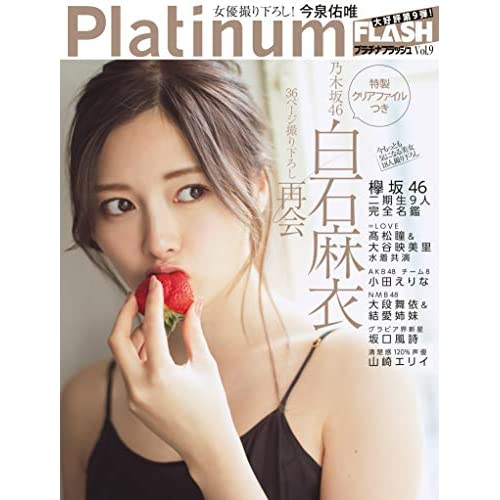 Platinum FLASH Vol.9 表紙画像