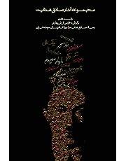 Complete Works of Sadegh Hedayat - Volume VII - Translations from Pahlavi