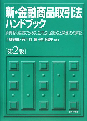 新・金融商品取引法ハンドブック 第2版―消費者の立場からみた金商法・金販法と関連法の解説