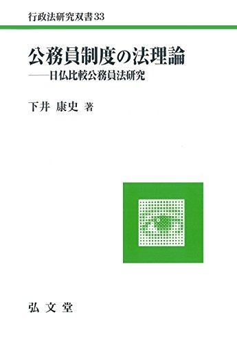 公務員制度の法理論 / 下井康史
