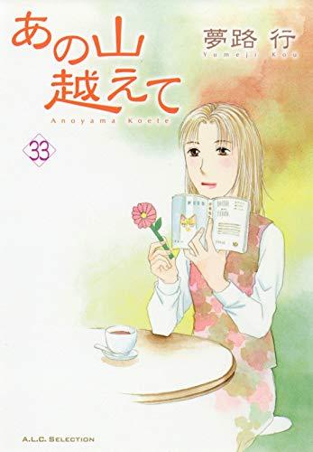 あの山越えて 33 (秋田レディースコミックスセレクション)