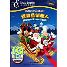 rescue Santa Claus(Chinese Edition)