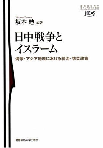日中戦争とイスラーム―満蒙・アジア地域における統治・懐柔政策 (慶應義塾大学東アジア研究所叢書)