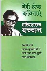 Meri Shreshtha Kavitayen  (Hindi) Kindle Edition