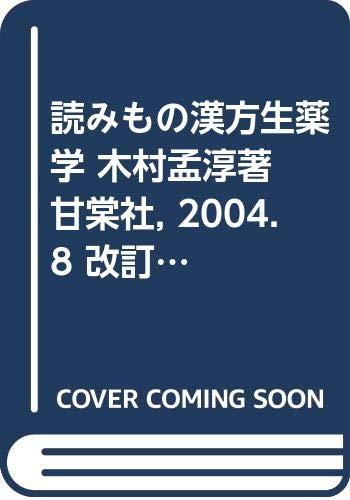 読みもの漢方生薬学 木村孟淳著 甘棠社, 2004.8 改訂版 | 木村, 孟淳 ...