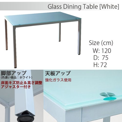 8mm厚強化ガラス ダイニングテーブル ワークデスク 120x75cm ホワイト(白) PA-12075-WH B00HLJHNLWホワイト