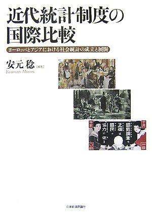 Download Kindai tōkei seido no kokusai hikaku : Yōroppa to ajia ni okeru shakai tōkei no seiritsu to tenkai PDF