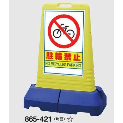 安全サイン8 サインポスト スタンドサイン看板 自立式駐車禁止看板 片面表示 表示内容:駐車禁止867-851 カラー:グリーンGR B075SQ11WN