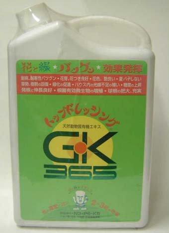 トップドレッシングGK365 2.3kg B004OPJCQA