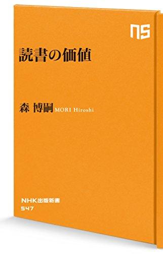 読書の価値 (NHK出版新書 547)