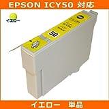 エプソン(EPSON)対応 ICY50 互換インクカートリッジ イエロー【単品】JISSO-MARTオリジナル互換インク