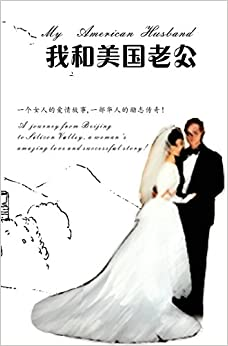 Book My American Husband: A journey from Beijing to Silicon Valley: Volume 3