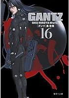 GANTZ 16 (集英社文庫―コミック版) 文庫