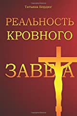 The Reality Of The Blood Covenant (Russian Edition) Paperback