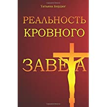 The Reality Of The Blood Covenant (Russian Edition)