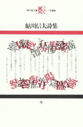鮎川信夫詩集〈現代詩文庫〉
