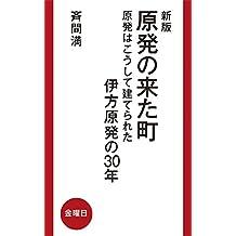 shinpan genpatsunokitamati: genpatuhakousitetaterareta ikatagennpatunosanjyunen (Japanese Edition)