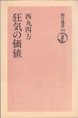 狂気の価値 (1979年) (朝日選書〈142〉)