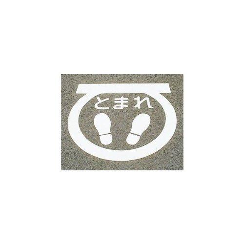 エスコ 600x600mm路面道路標識トマレ EA983BB-16  B007X2HSSA