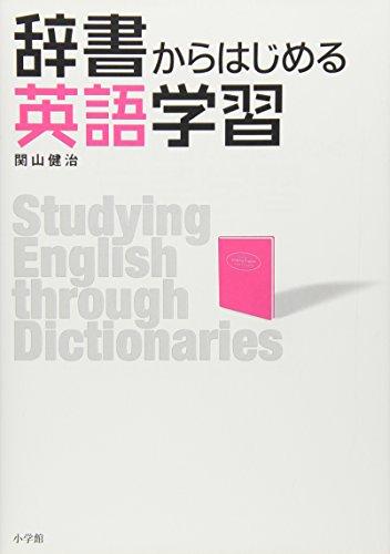 辞書からはじめる英語学習